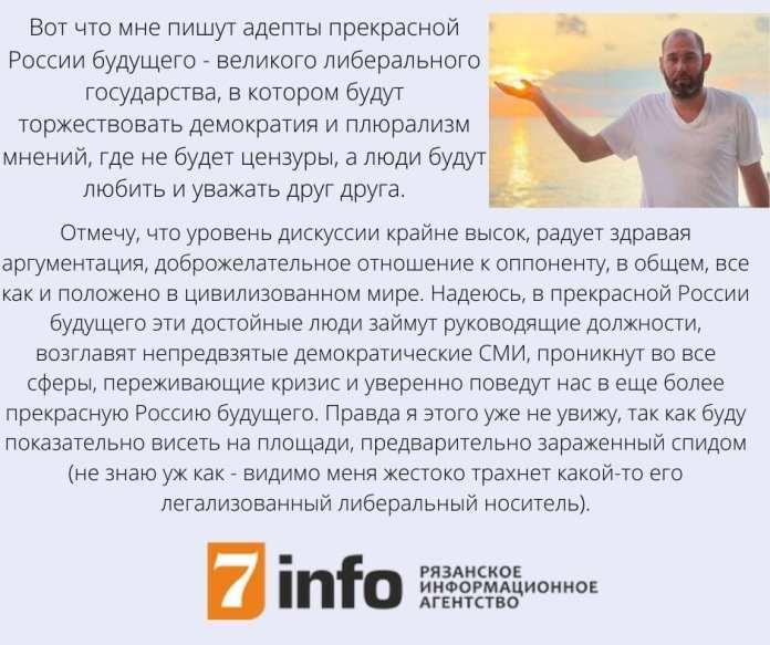 «Либералы» угрожают Семёну Слепакову и его семье