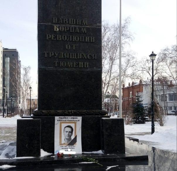 Портрет Алексея Навального поместили тюменские хулиганы к памятнику погибшим революционерам