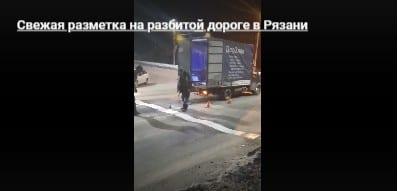 Администрация Рязани прокомментировала видео с некачественной разметкой на Касимовском шоссе