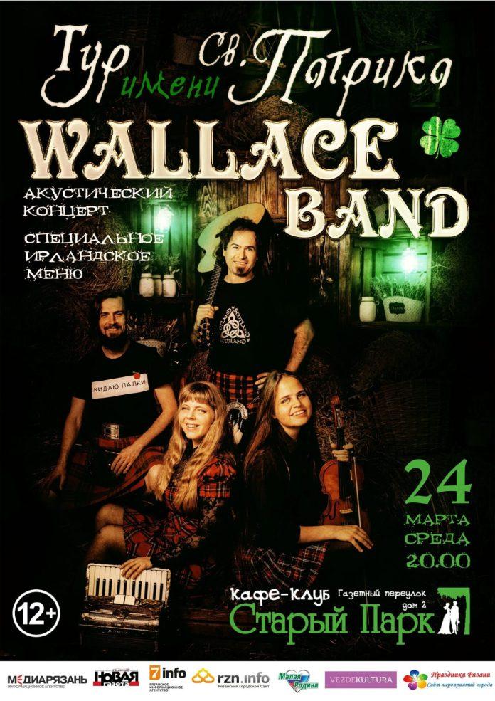 Группа «Wallace Band» 12+