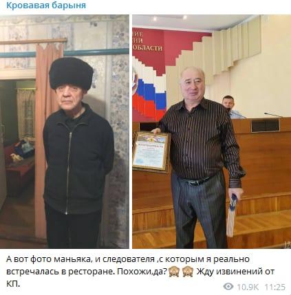 Собчак опровергла встречу со скопинским маньяком в ресторане