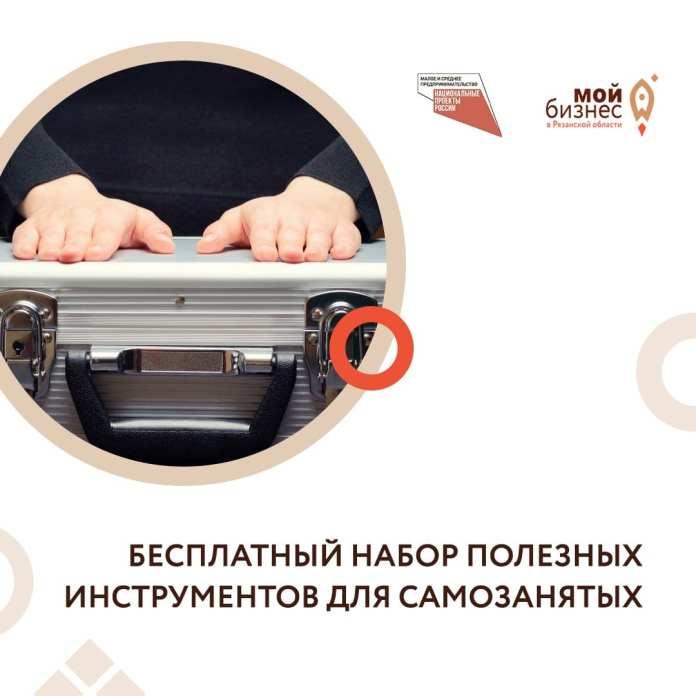 Рязанцы могут получить бизнес-кейс для самозанятых бесплатно
