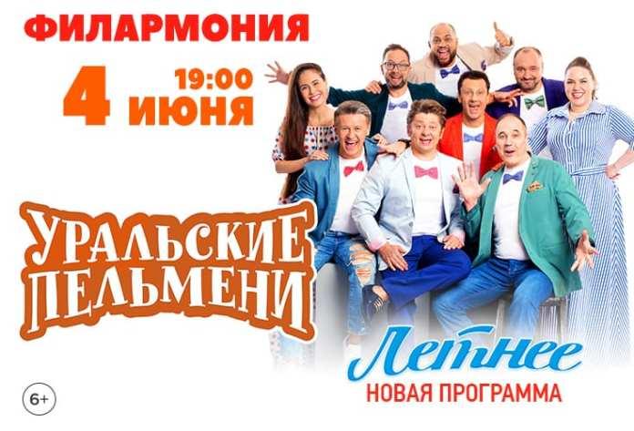 Уральские пельмени 16+