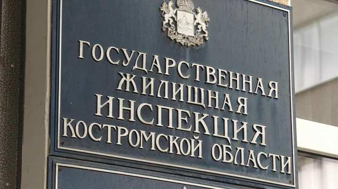 В Костромской области сменился начальник госжилинспекции