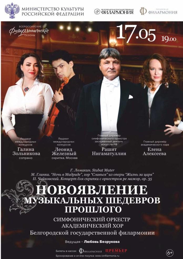 Рязанцев приглашают на концерт Белгородского симфонического оркестра