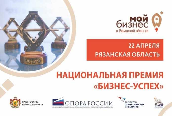 Бизнес-форум в Рязани соберет успешных предпринимателей и экспертов