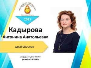Голосование за участниц рязанского этапа профессионального конкурса «Воспитатель года России»