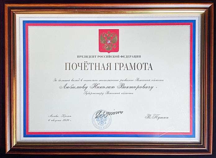 Президент Путин наградил губернатора Рязанской области