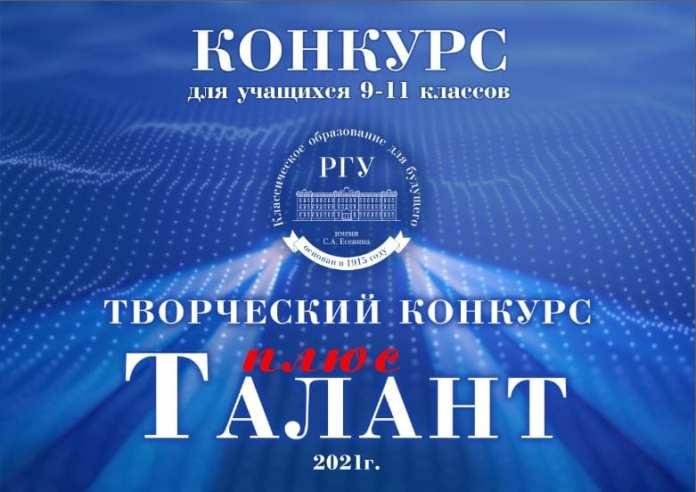 Абитуриенты Рязанского госуниверситета могут поучаствовать в конкурсе «Талант плюс»