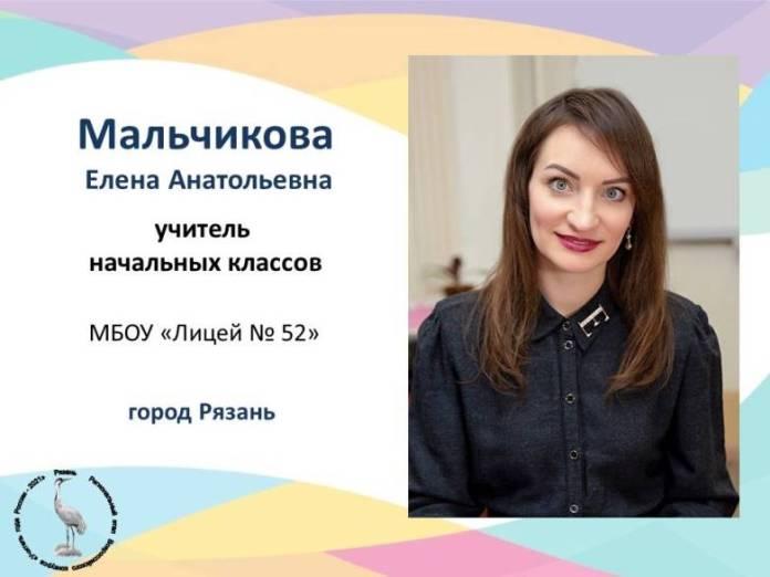 Победителем регионального этапа «Учителя года» стала педагог из рязанского лицея №52