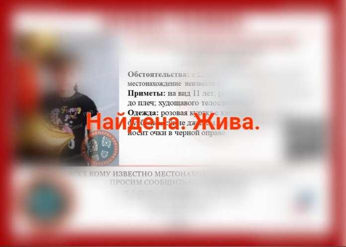 В Рязанской области пропала 11-летняя девочка