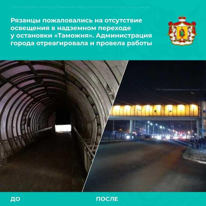 В Рязани починили освещение в надземном переходе