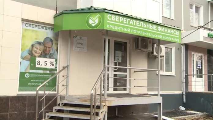 Рязанцы пожаловались на недобросовестный кредитно-потребительский кооператив