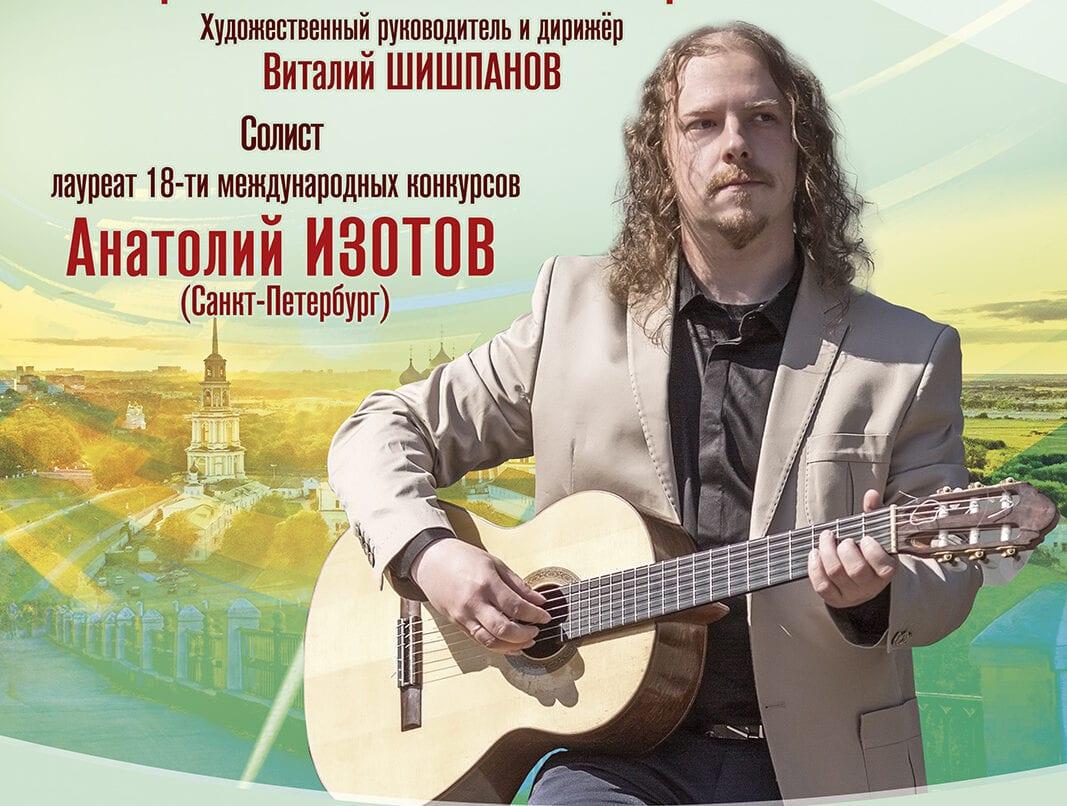 В Рязани выступит один из лучших гитаристов России (6+)