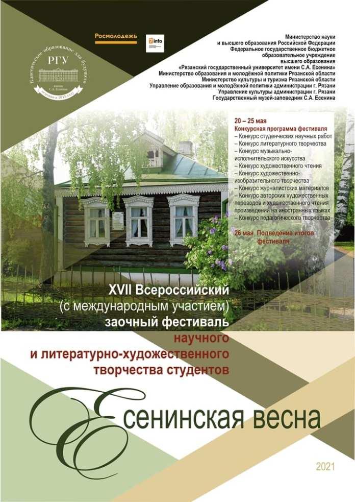 В Рязанском госуниверситете открылся Всероссийский фестиваль «Есенинская весна»