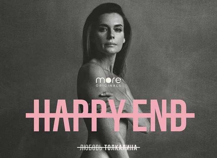 Любовь Толкалина опубликовала голое фото в честь сериала Happy End