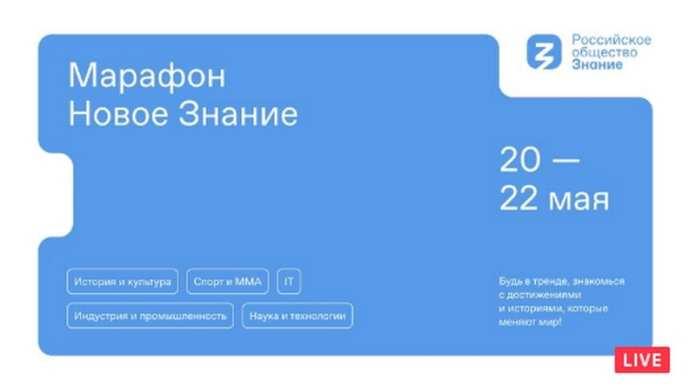 """Число просмотров онлайн-трансляций первого дня марафона """"Новое Знание"""" превысило 5 миллионов"""