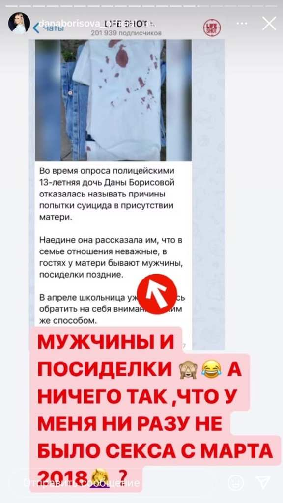 Дочь Даны Борисовой могла себя порезать из-за проблем в семье