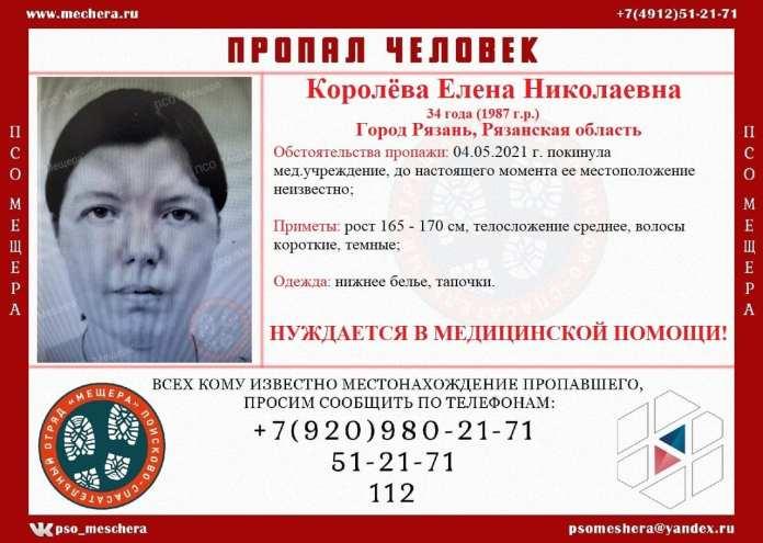 Из рязанской больницы сбежала 34-летняя женщина