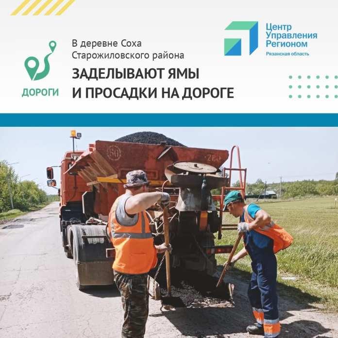 Центр управления регионом решил проблему с ямами на въезде в рязанскую деревню