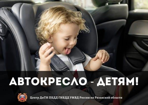 Сотрудники Госавтоинспекции напомнили рязанцам об основных правилах перевозки детей