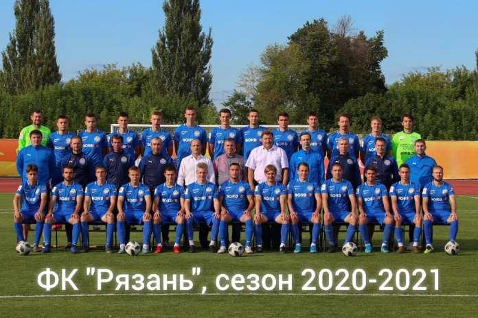 ФК «Рязань» – серебряный» призёр ПФЛ