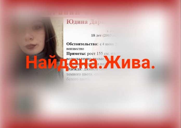 Пропавшая в Рязани 18-летняя девушка найдена живой