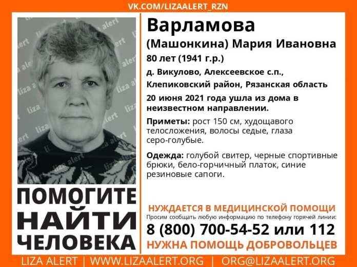 В Рязанской области пропала 80-летняя женщина