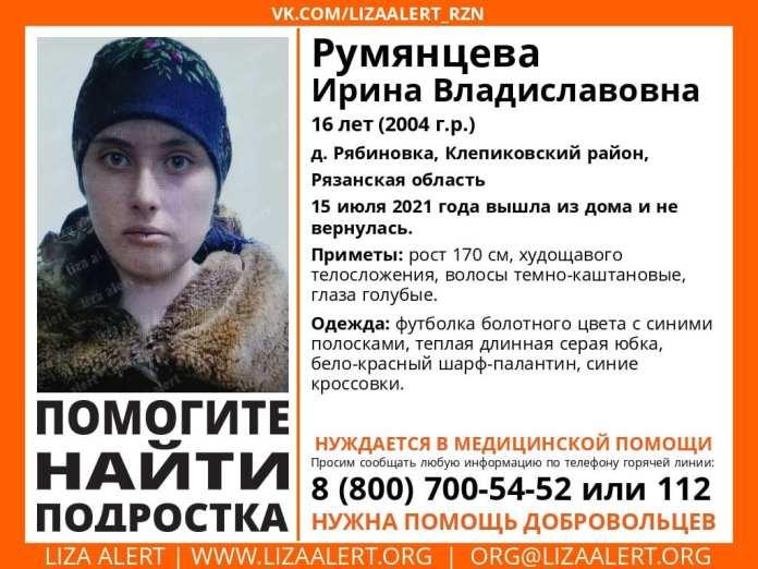 В Рязанской области пропала 16-летняя девушка