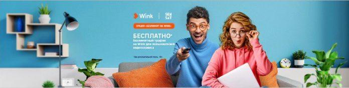 Wink в космосе: SenSat предлагает безлимитный спутниковый интернет для просмотра видеосервиса