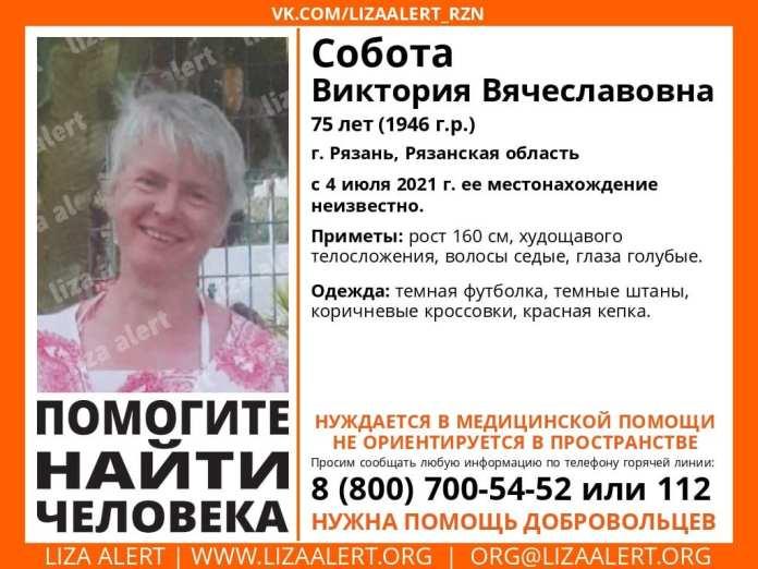 В Рязани пропала 75-летняя женщина