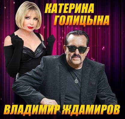 В Рязани выступят «Золотые голоса русского шансона»