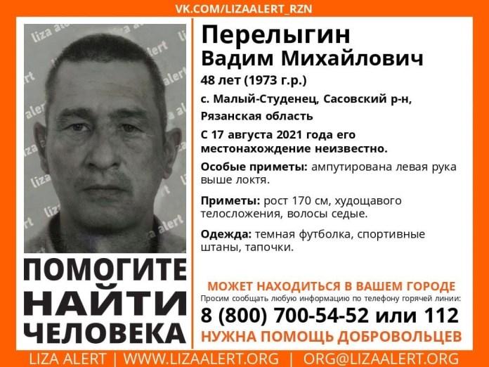 В Сасовском районе пропал 48-летний мужчина
