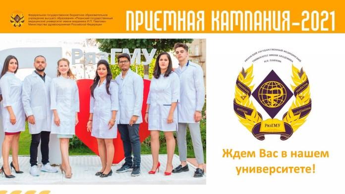 В РязГМУ поступило 1200 студентов из 48 регионов России