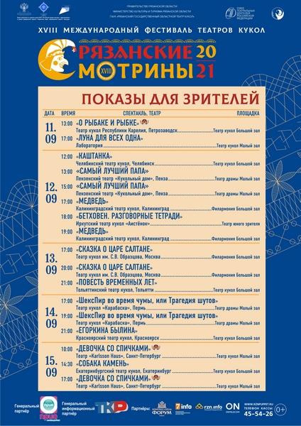 Опубликована программа фестиваля «Рязанские смотрины»