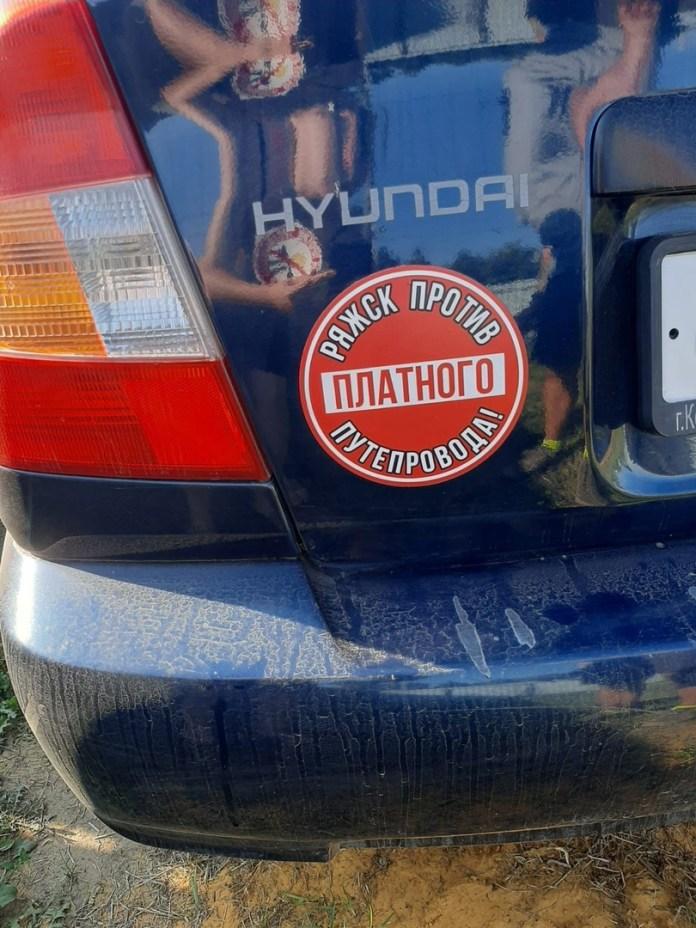 Ряжские водители протестуют против строительства платного путепровода наклейками