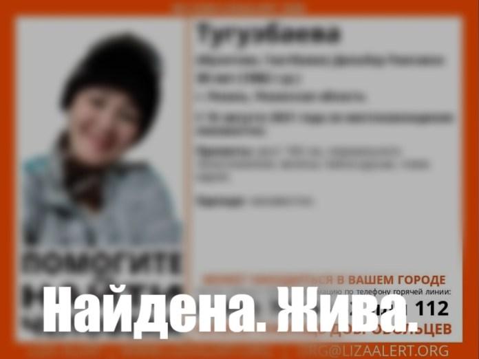 Пропавшая в Рязани женщина найдена живой