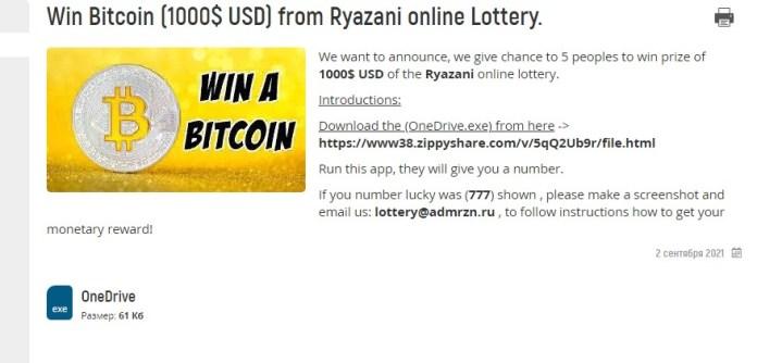 На сайте рязанской администрации вновь появилось сообщение о лотерее с биткоинами