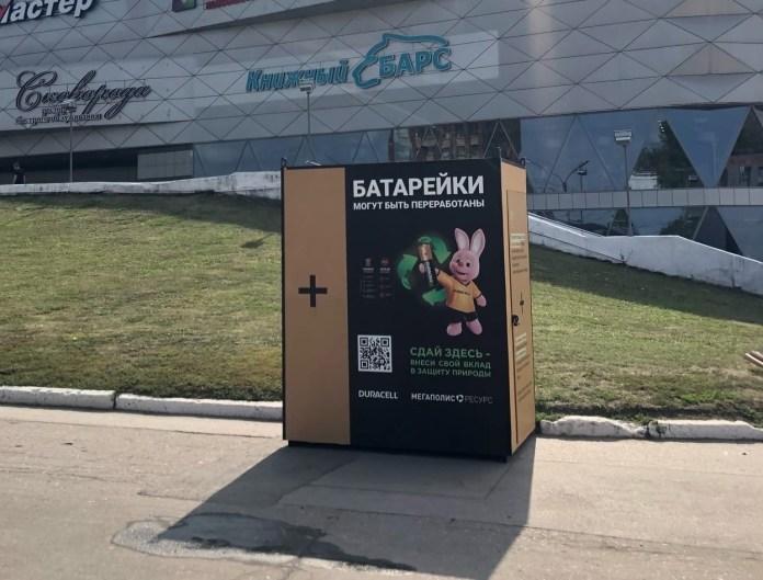 В Рязани установили контейнер для сбора батареек