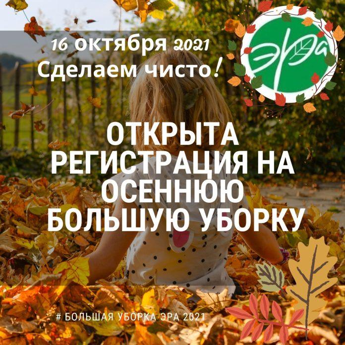 Рязанцев приглашают на традиционную «Большую уборку»