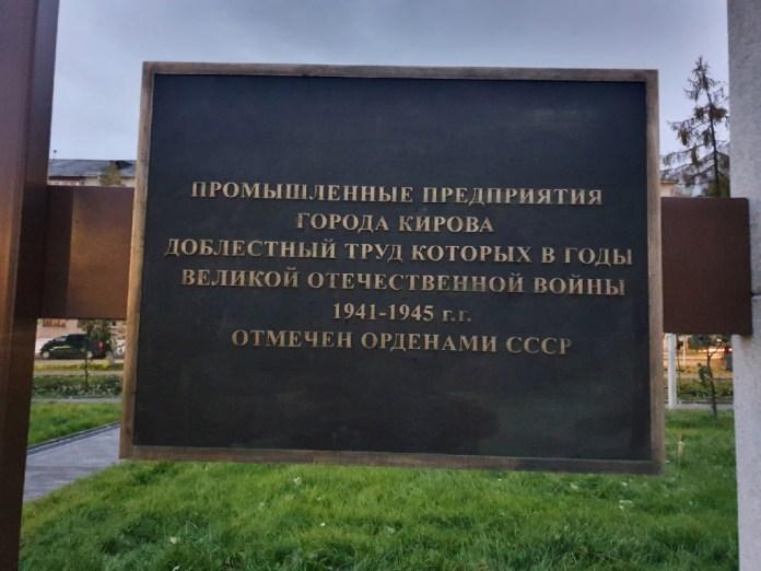 В Кирове в парке трудовой славы установили памятные таблички с ошибками и опечатками