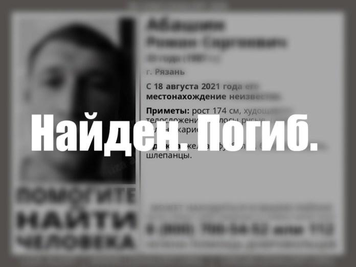 Пропавший 33-летний рязанец Роман Абашин найден мёртвым