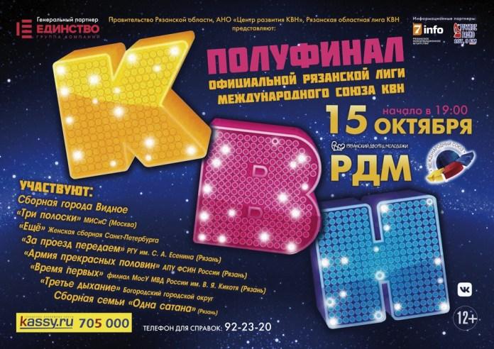 Полуфинал Официальной Рязанской лиги Международного союза КВН пройдёт 15 октября