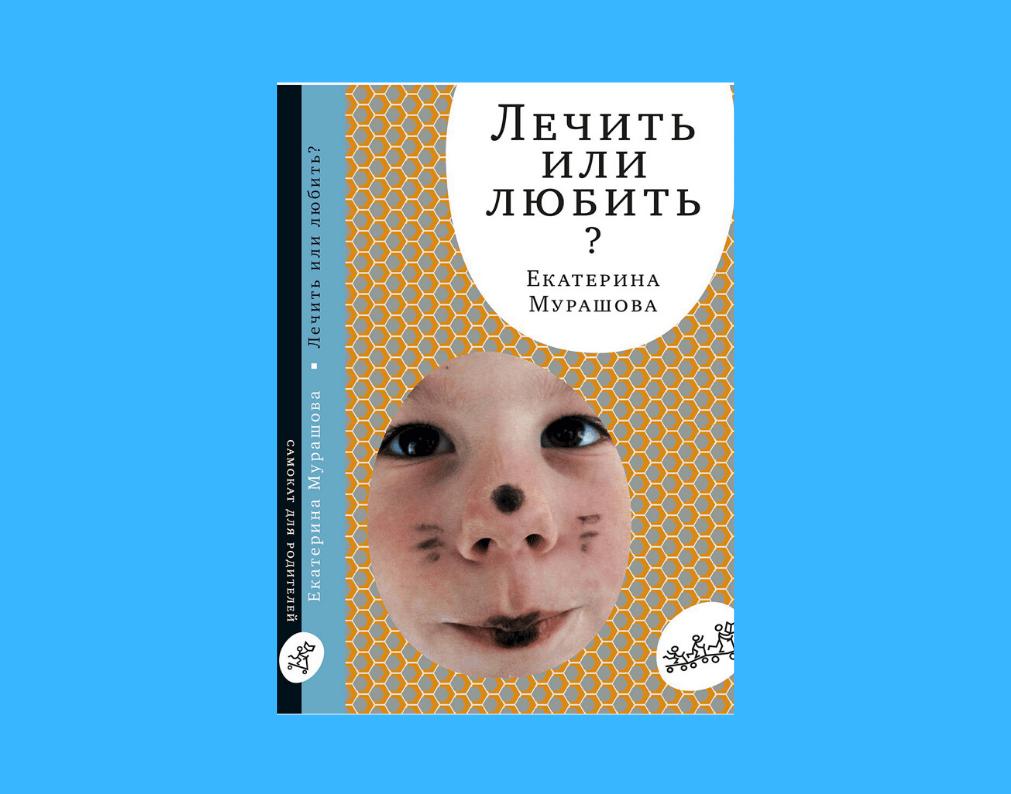 Мурашова_любить