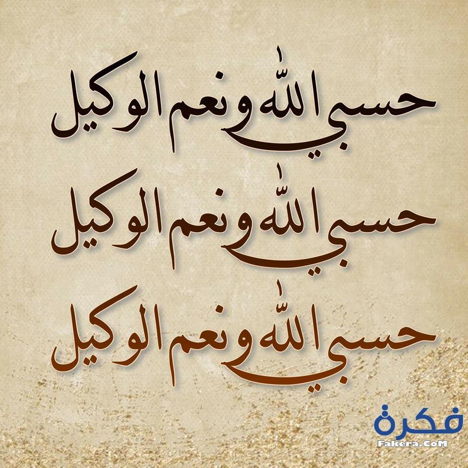 معنى قول حسبي الله ونعم الوكيل