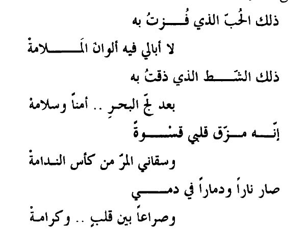 شعر عن حب الوطن لأحمد شوقي
