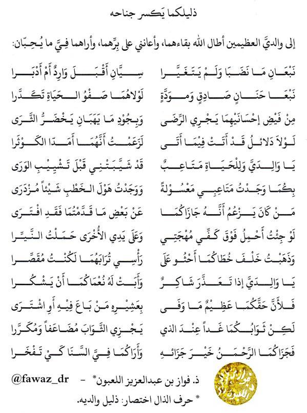 شعر عن بر الوالدين احمد شوقي