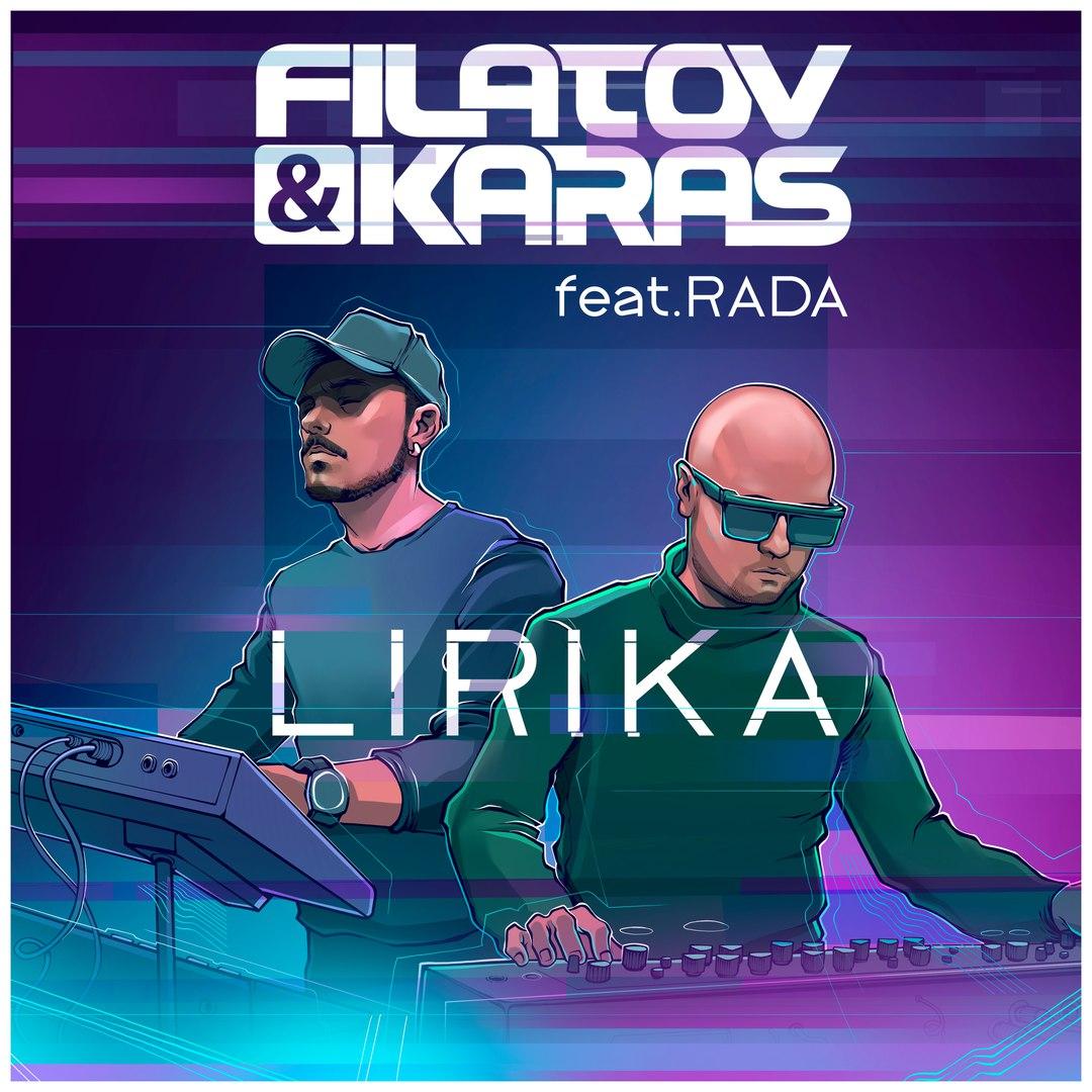 Filatov & Karas - Lirika (feat. Rada) - Английская версия