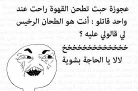 نكت جزائرية مصورة نكتة مضحكه جدا حنين الذكريات