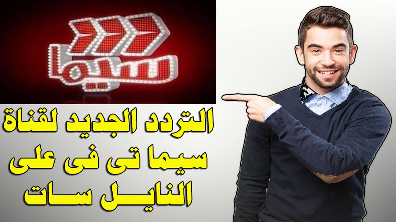 تردد قناة سيما تعرف على تردد الجديد لاجمل قناة افلام على